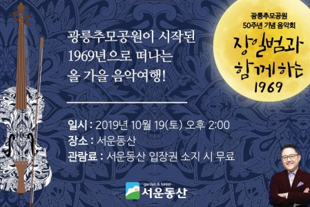 광릉추모공원 50주년 기념음악회 홍보영상