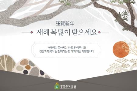 행복한 설 연휴되세요^^