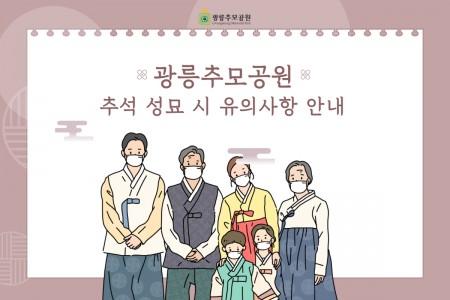 광릉추모공원 추석 성묘 시 유의사항